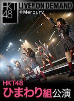 2015年9月20日(日)17:00~ ひまわり組「パジャマドライブ」公演 今村麻莉愛 生誕祭