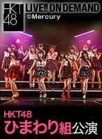 2015年12月21日(月) ひまわり組「ただいま 恋愛中」公演 山下エミリー 生誕祭