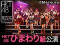 2016年4月4日(月) HKT48 ひまわり組出張公演「ただいま 恋愛中」公演@AKB48劇場
