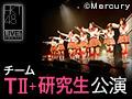 2017年6月9日(金) チームTII+研究生「手をつなぎながら」公演