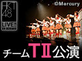 2019年5月22日(水) チームTII「手をつなぎながら」公演