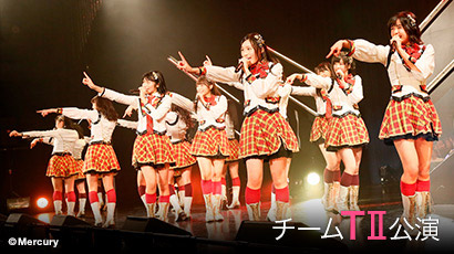 【ライブ】1月21日(月) チームTII「手をつなぎながら」公演 外薗葉月 生誕祭