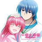 TVアニメーション『Angel Beats!』Girls Dead Monster STARRING LiSA「一番の宝物-Yui final ver.-」