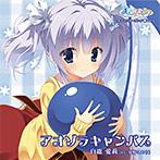 天色*アイルノーツ キャラクターソング Vol.3「白鹿愛莉」