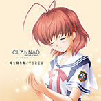 TVアニメーション『CLANNAD AFTER STORY』OP&ED 時を刻む唄 / TORCH