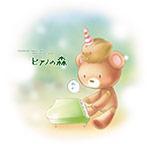 CLANNAD / Tomoyo After Piano Arrange Album ピアノの森