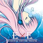 ExE オリジナルサウンドトラック