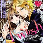 I wish 〜シアワセの呪文〜