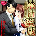 禁断蜜戯〜秘密の恋は御曹司と〜