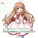 アニメ「Rewrite」オープニング&エンディングソング「Philosophyz / ささやかなはじまり」