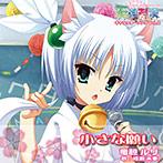 天神乱漫 キャラクターソング Vol.2「竜胆ルリ」