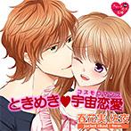 ときめき・宇宙恋愛【CV:弓月かのん/大空駆】