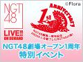 2017年1月10日(火)13:00~ NGT48劇場オープン1周年特別イベント