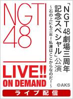 【半額対象】【ライブ】1月10日(木)「NGT48劇場三周年記念スペシャル」公演 ~石の上にも三年!私達はここからなのだ!~