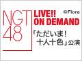【リバイバル配信】2019年2月24日(日)17:30~ 「ただいま!十人十色」公演