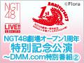 2017年1月10日(火)18:00~ NGT48劇場オープン1周年特別記念公演~DMM.com特別番組 2