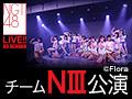 2017年1月29日(日)17:30~ チームNIII「パジャマドライブ」公演 加藤美南 生誕祭