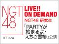 2017年11月12日(日)13:00~ 研究生「PARTYが始まるよ・えちご雪椿」公演