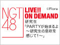2019年2月17日(日)17:30~ 研究生「PARTYが始まるよ~研究生の息吹を感じて!~」公演