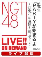 【ライブ】3月15日(金) 研究生「PARTYが始まるよ~研究生の息吹を感じて!~」公演