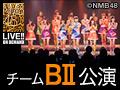 2017年2月24日(金) チームBII「恋愛禁止条例」公演 久代梨奈 生誕祭