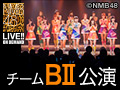 2019年2月13日(水) チームBII「恋愛禁止条例」公演