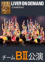 2019年3月25日(月) チームBII「2番目のドア」公演 山本望叶 生誕祭