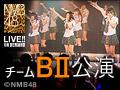 2013年3月15日(金) チームBII「会いたかった」公演 久田莉子 卒業公演