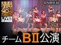 2014年2月12日(水) チームBII「ただいま 恋愛中」公演