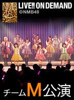 2017年8月16日(水) チームM「アイドルの夜明け」公演 加藤夕夏 生誕祭