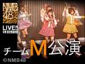 2012年11月18日(日)14:00~ チームM「アイドルの夜明け」公演