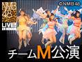 2014年1月30日(木) チームM「アイドルの夜明け」公演 1月生まれの方歓迎
