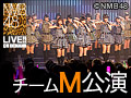 2015年11月9日(月) チームM「RESET」公演