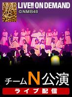 【ライブ】3月14日(水) チームN「目撃者」公演