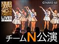 2014年1月10日(金) チームN「ここにだって天使はいる」公演 モバイル会員様限定