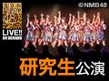 2019年3月21日(木) 山本彩プロデュース 研究生「夢は逃げない」公演 大田莉央奈 生誕祭