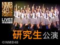 2013年11月29日(金) 研究生「青春ガールズ」公演 中川紘美 生誕祭