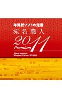 宛名職人2011 Premium ダウンロード版