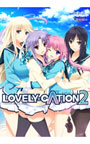 LOVELY×CATION2【萌えゲー...