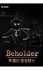 Beholder―幸福に浸る眠り―