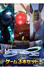 アンリアルチャレンジ2015ゲーム 3本セット