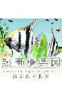 熱帯楽園 淡水魚の世界