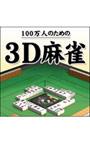 100万人のための3D麻雀