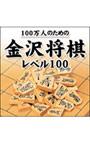 100万人のための金沢将棋レベル100
