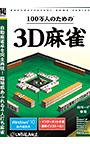 100万人のための3D麻雀(3Dモード専用)