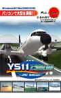 YS11で空の旅 〜JAC Edition〜