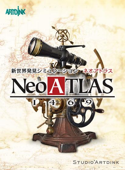 【割引】 ネオアトラス 1469