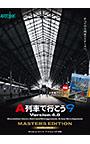 A列車で行こう9 Version.4.0 マスターズ コンプリートパック