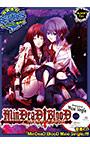 MinDeaD BlooD Complete Ed...