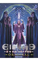 エルミナージュORIGINAL 〜闇の巫女と神々の指輪〜